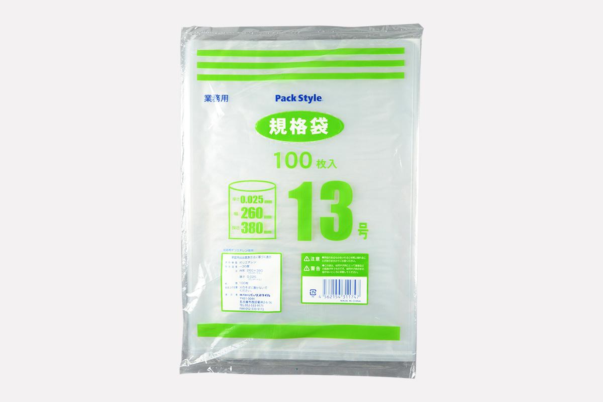 ポリ規格袋  025  No.13