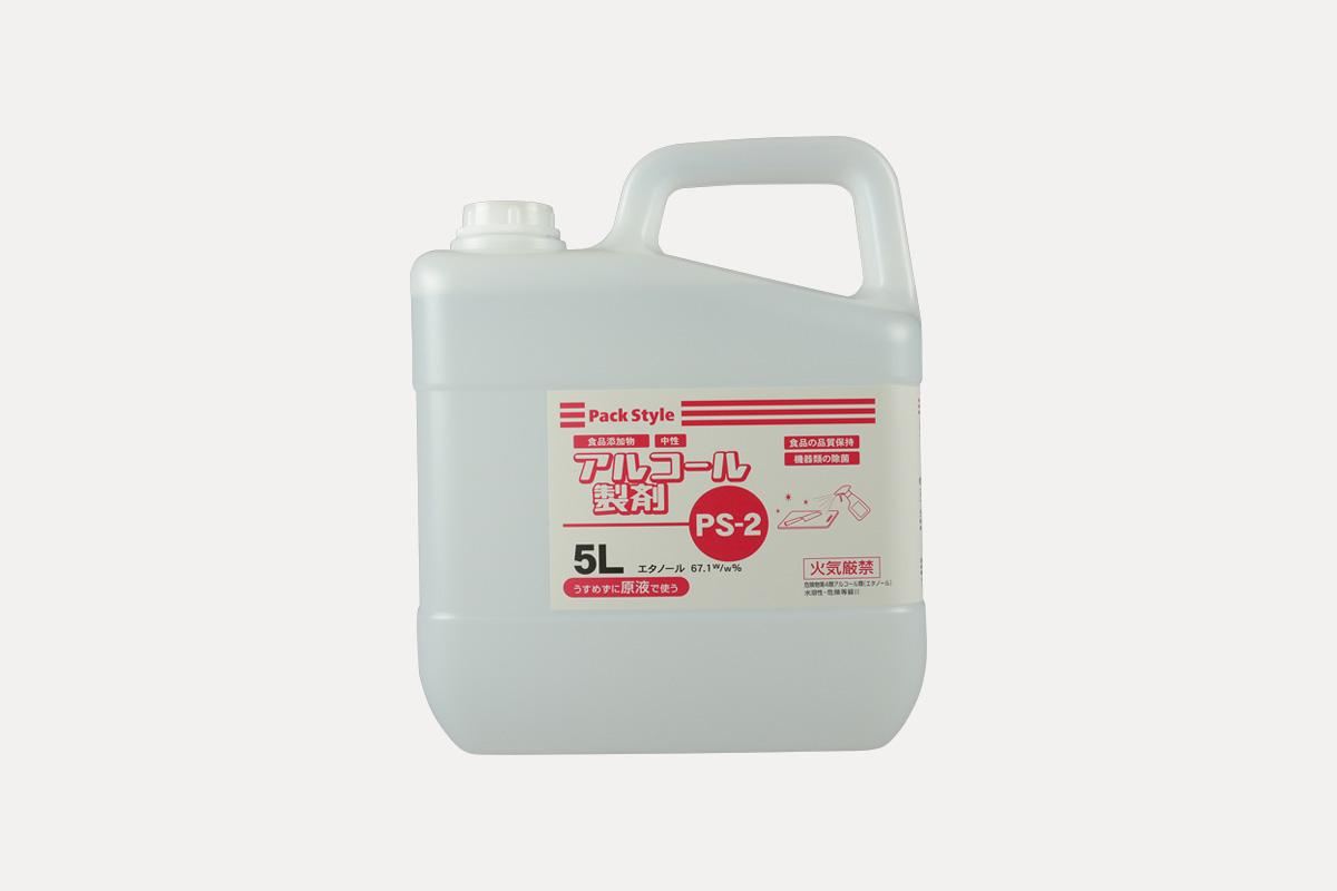 PS-2  アルコール製剤  5L