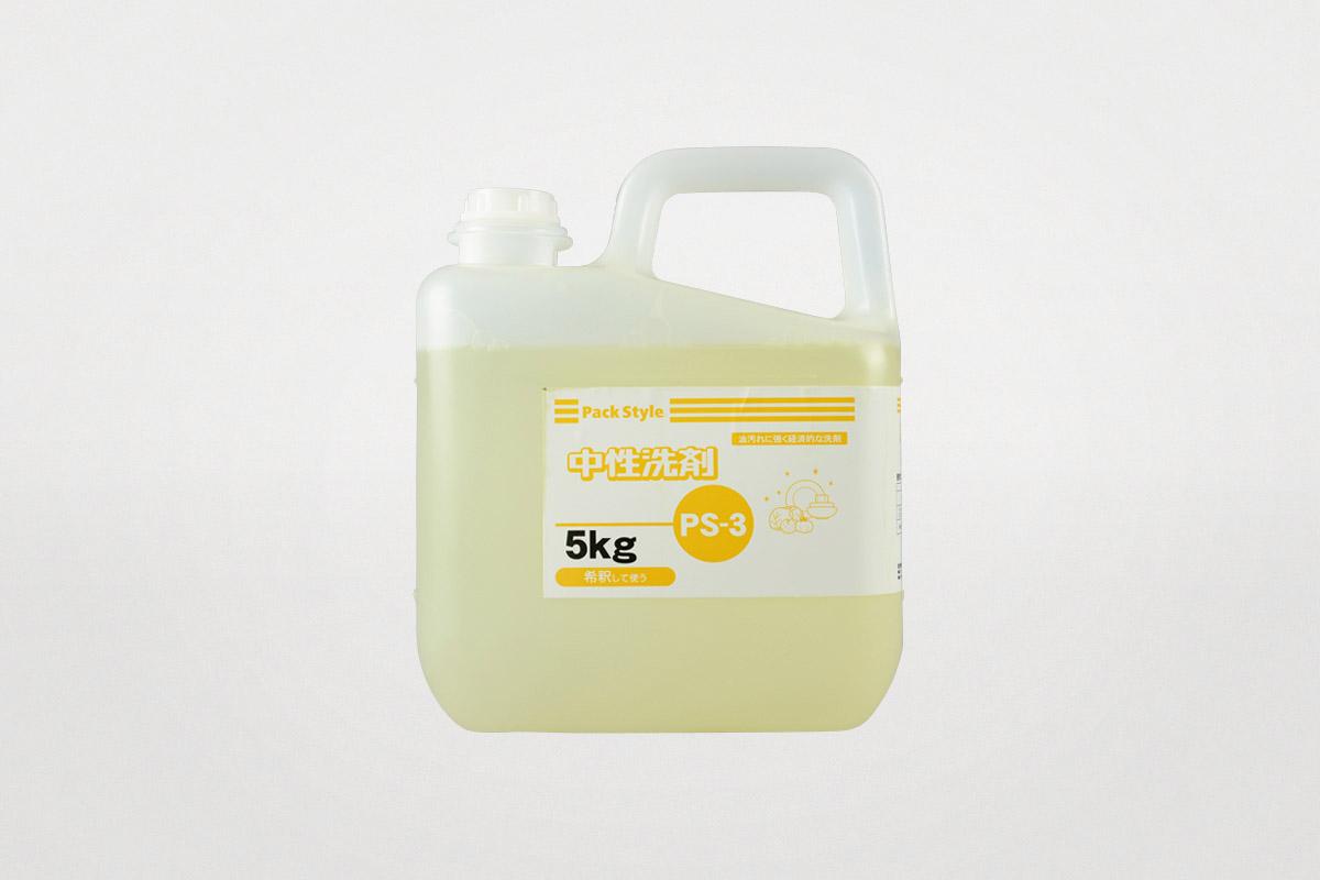 PS-3  中性洗剤  5㎏