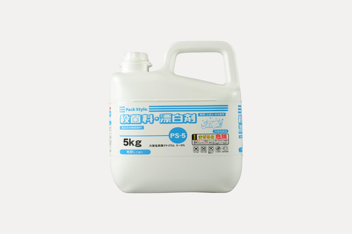 PS-5  殺菌・漂白剤  5㎏