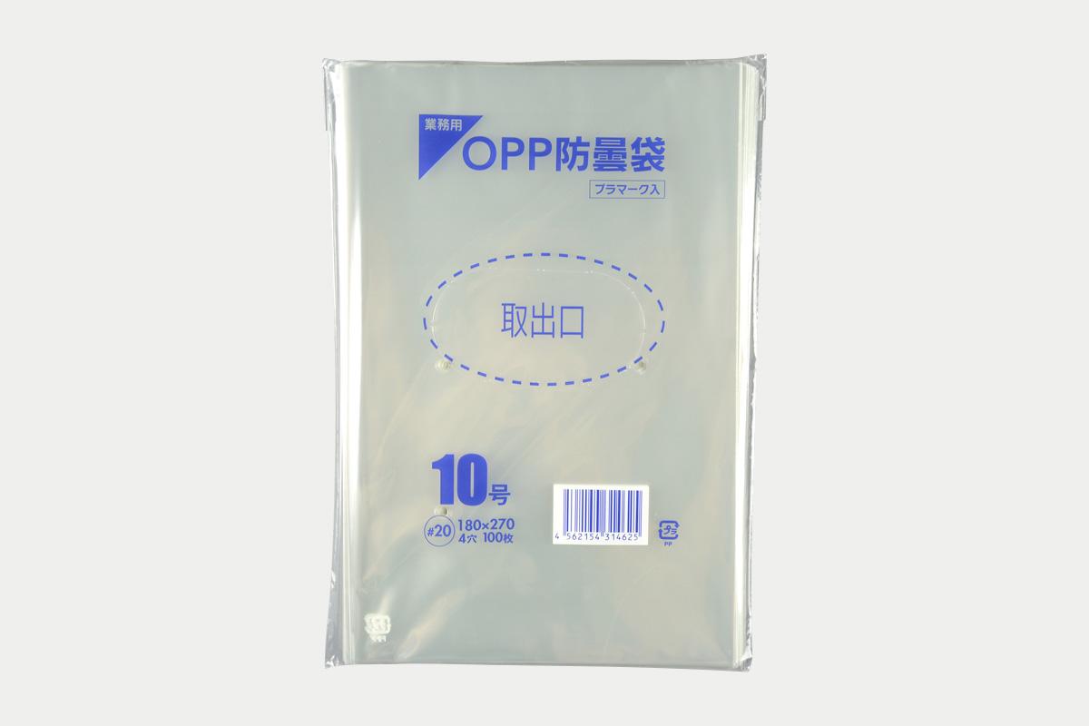 OPP防曇袋  10号  穴4