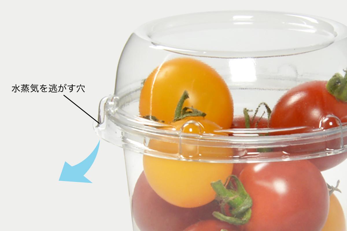 ミニトマトカップ  通気蓋