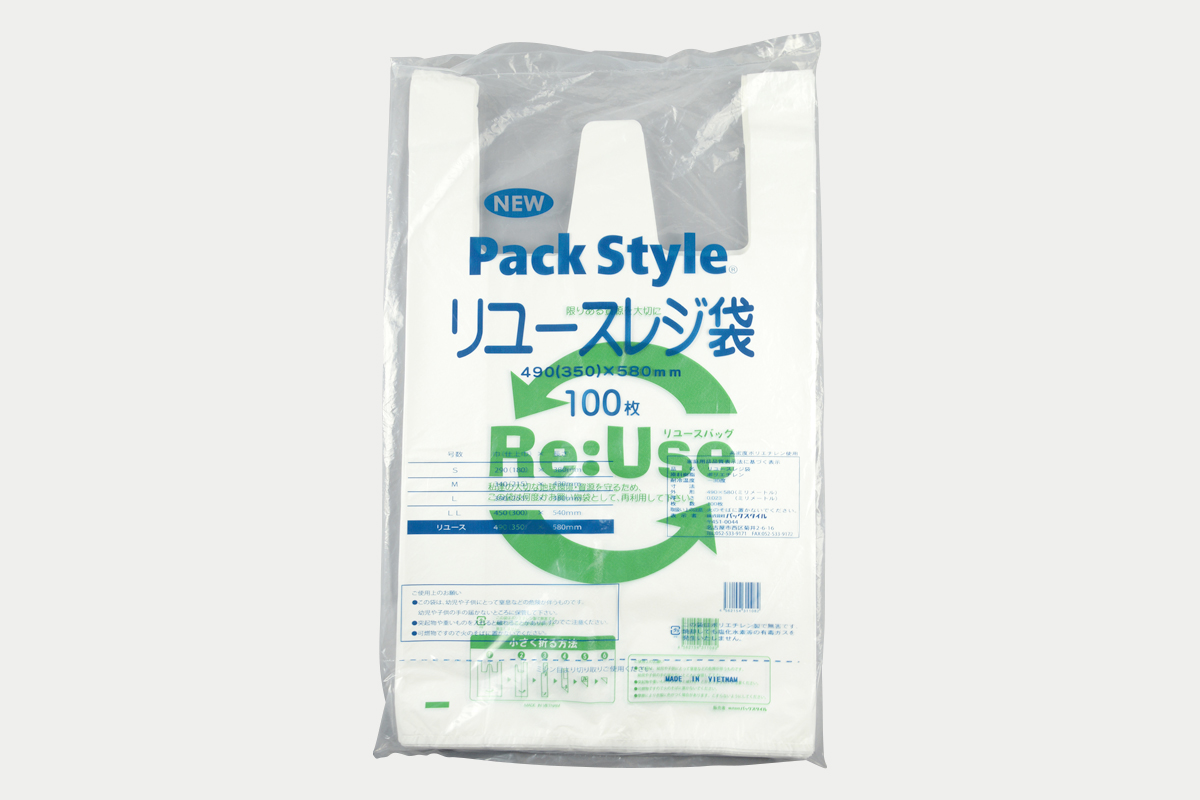 リユースレジ袋