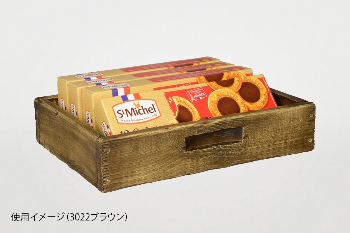 ヴィンテージBOX3022  BR