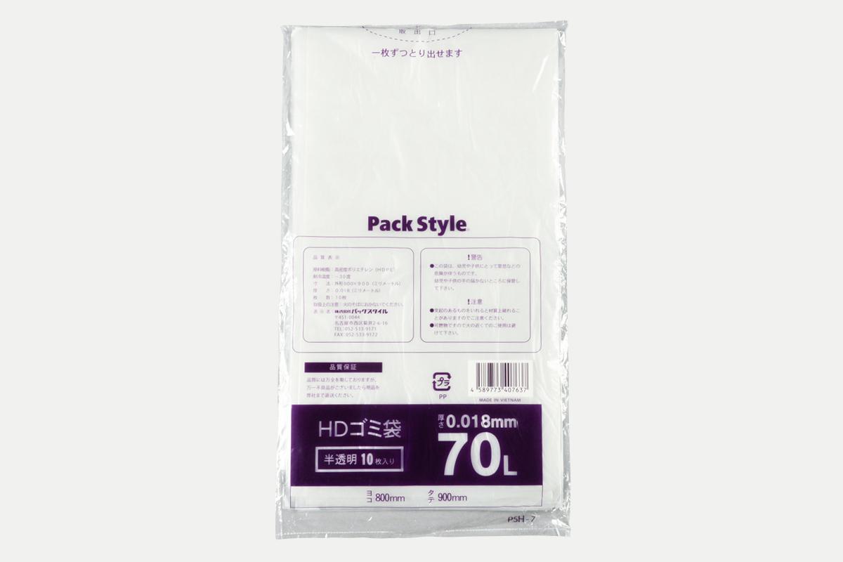 HDゴミ袋70L 半透明  PSH-7
