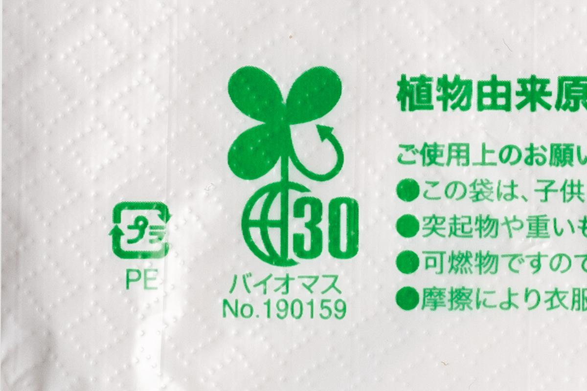 バイオマス弁当袋30  小  乳白
