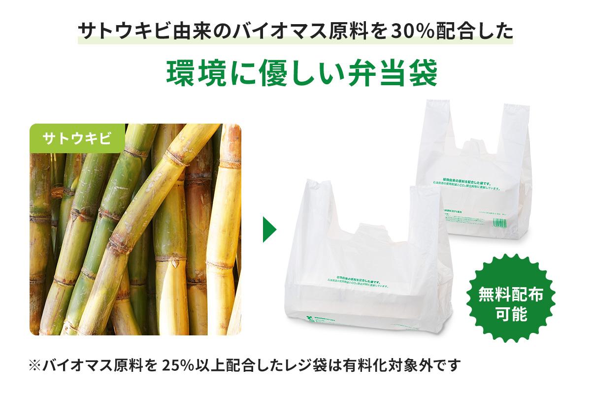 バイオマス30%配合の環境に優しい弁当袋