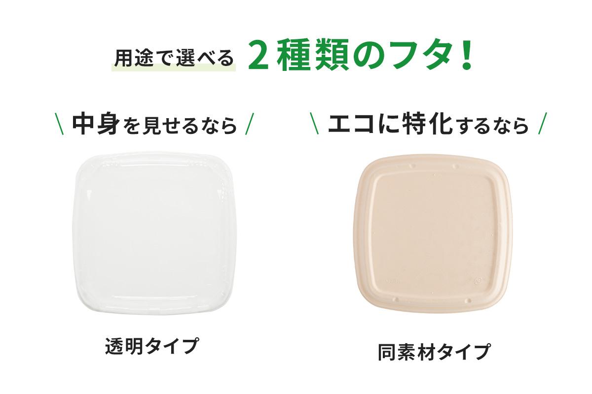 容器と同素材の共蓋と透明蓋から選べる