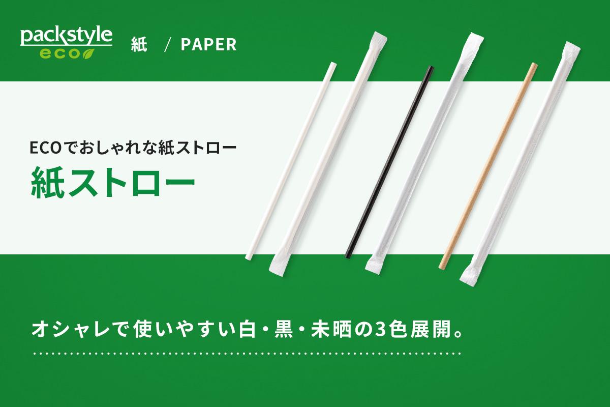 紙ストロー  6φ×210㎜  白