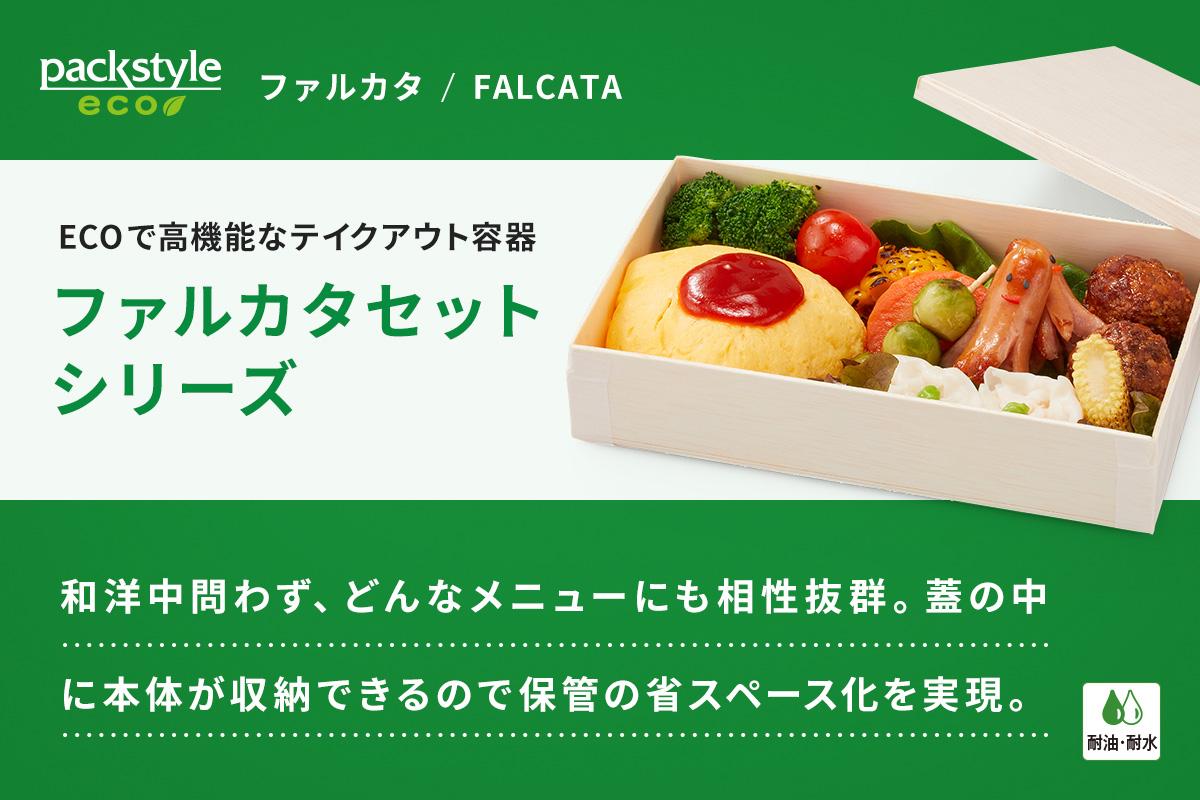 ファルカタ223-111  セット