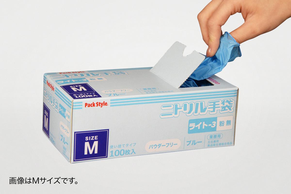ニトリルライト-3 粉無 S 青
