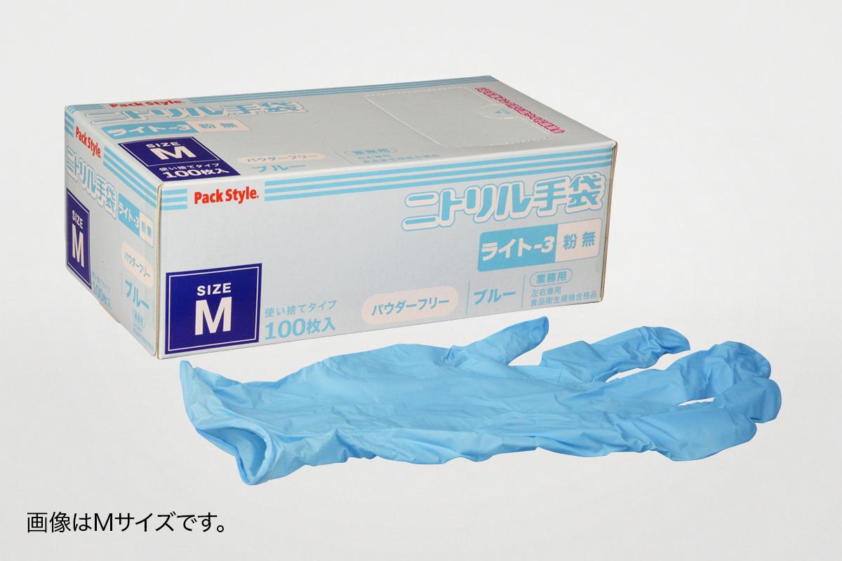 ニトリルライト-3 粉無 L 青