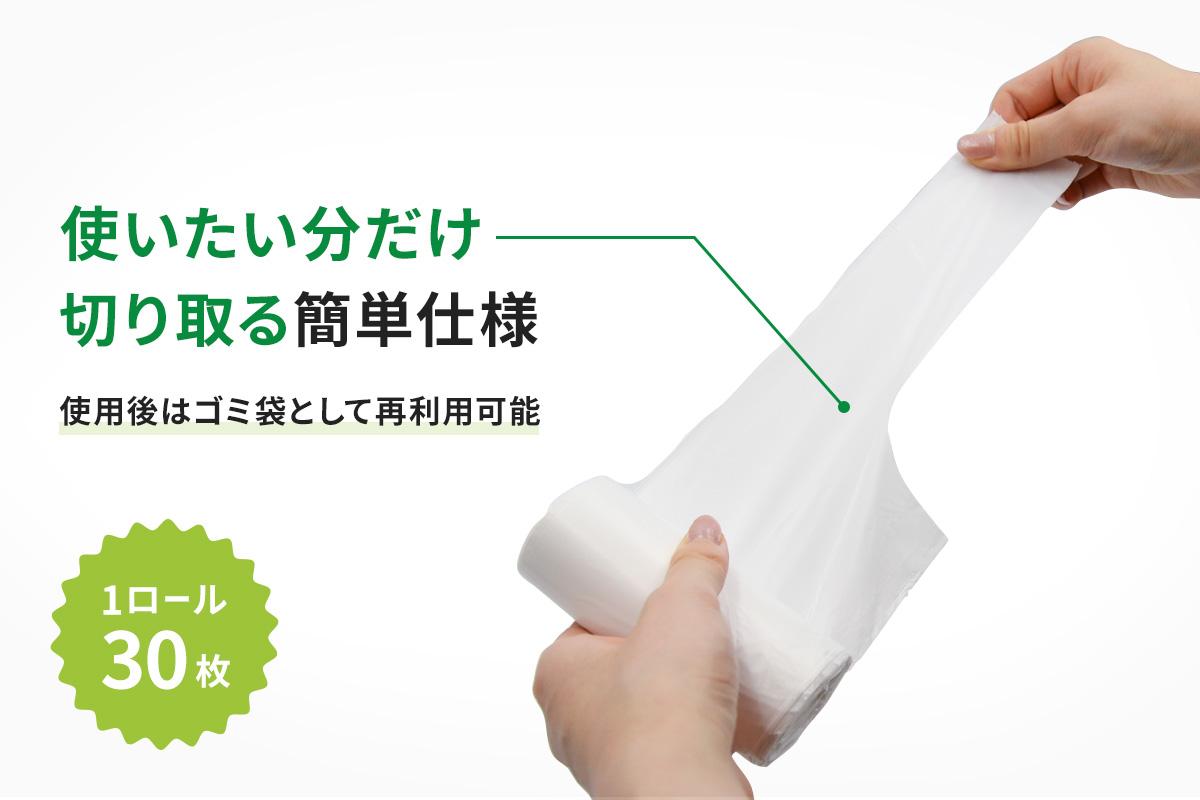バイオマスロール手さげ袋 乳白