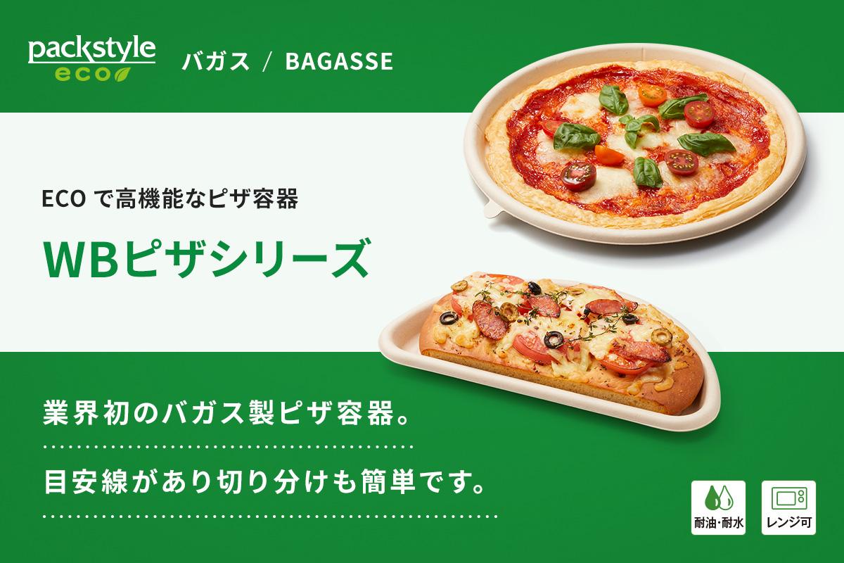 WBピザ10インチ ハーフ