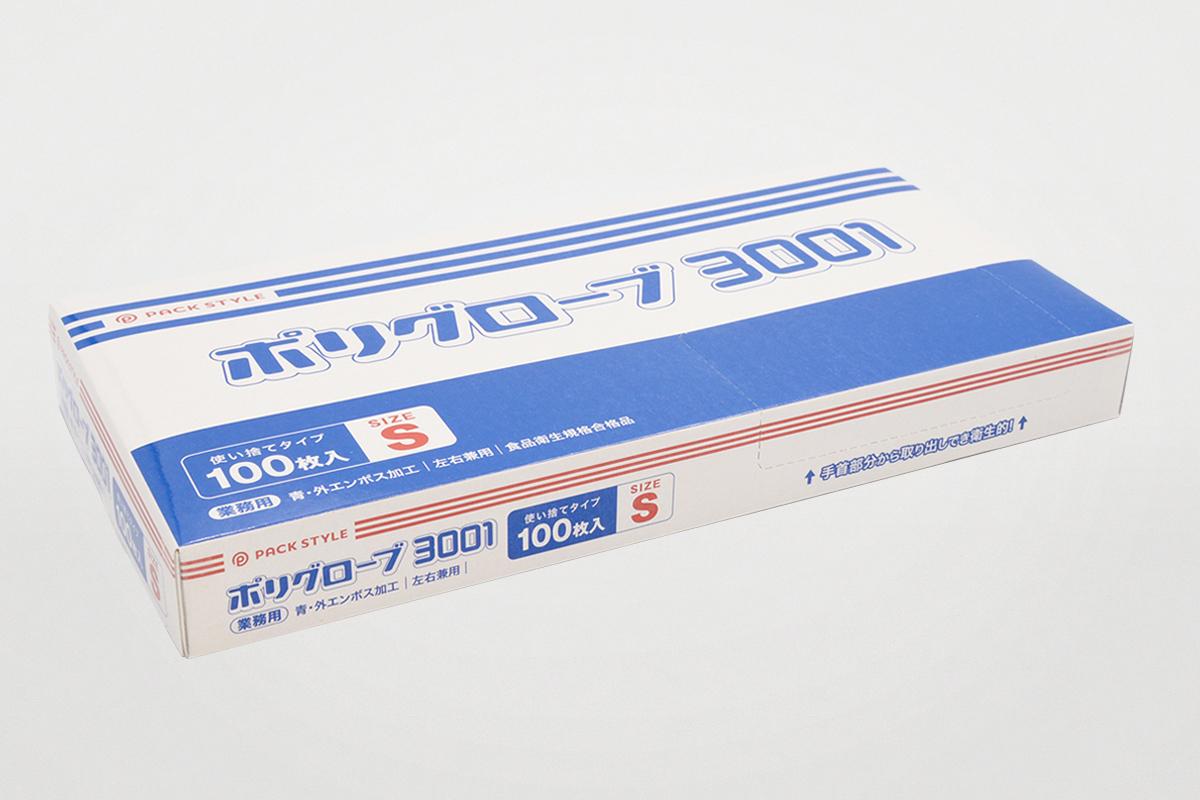 ポリグローブ3001 S