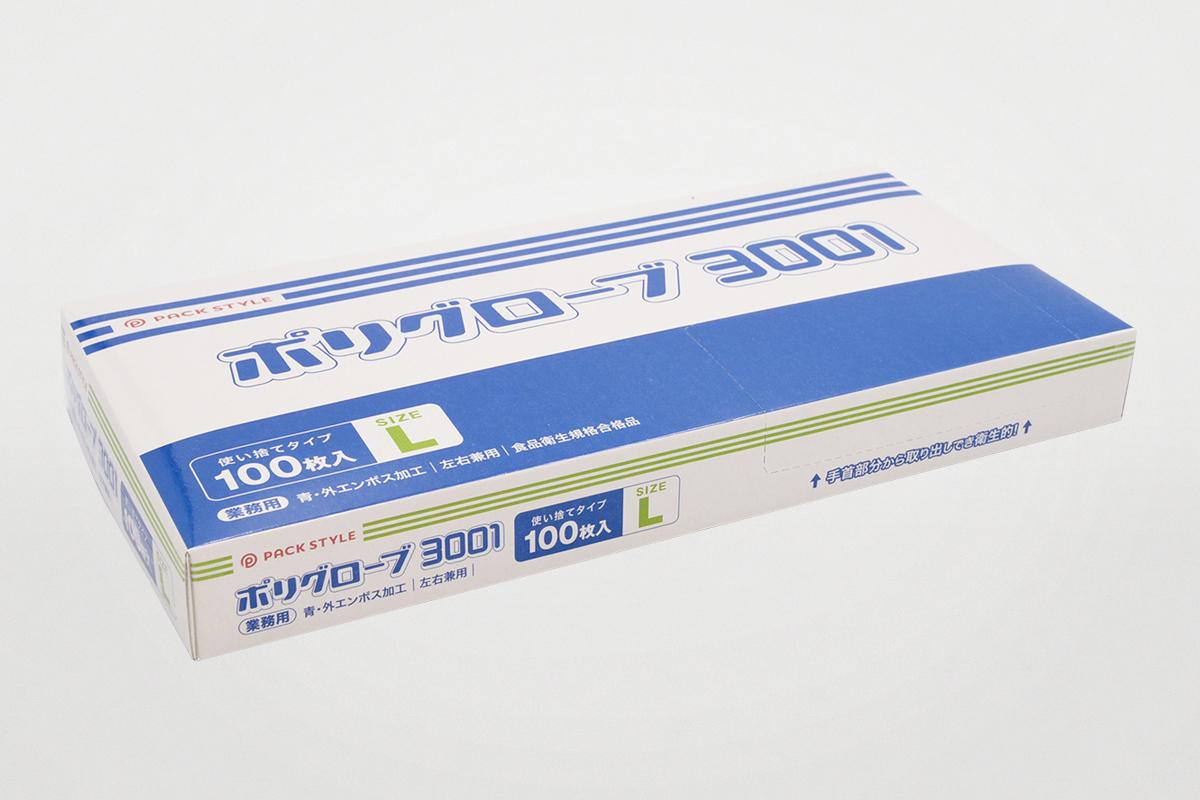 ポリグローブ3001 L