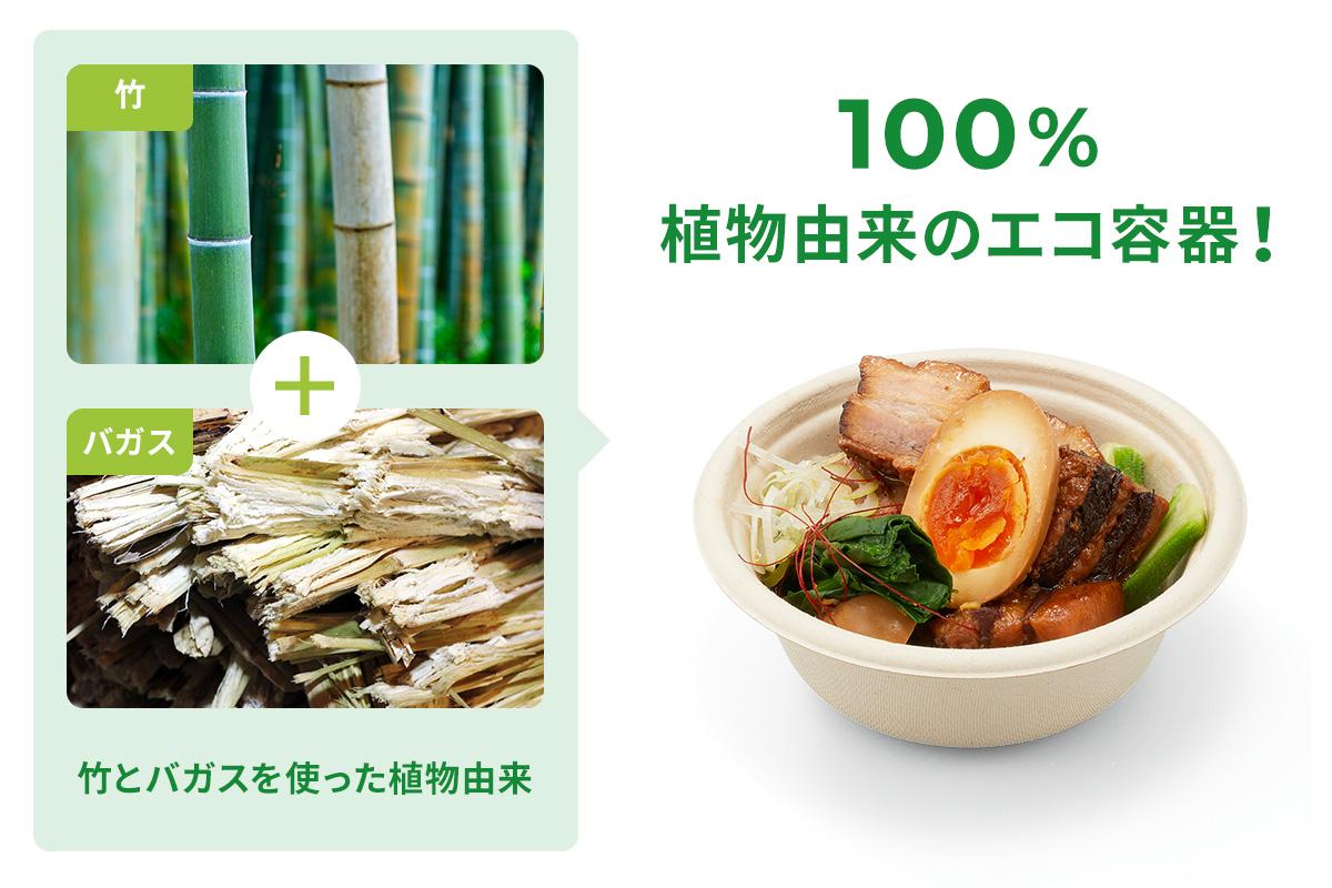 竹とバガスを使った環境に優しい植物由来のエコ容器
