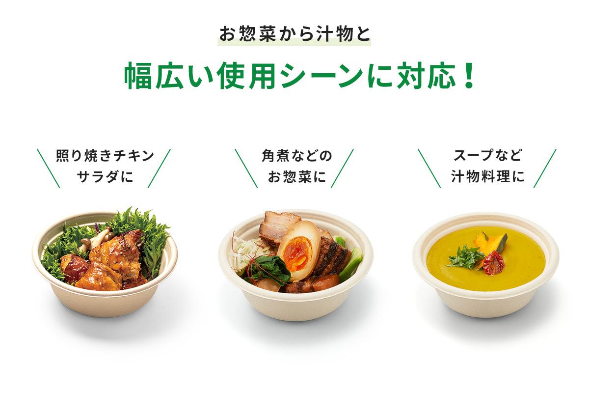 深めの設計でサラダカップ、丼もの、麺類と幅広いシーンに対応