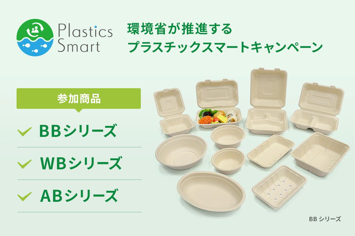 Plastic Smart(プラスチックスマート)キャンペーンに参加しています