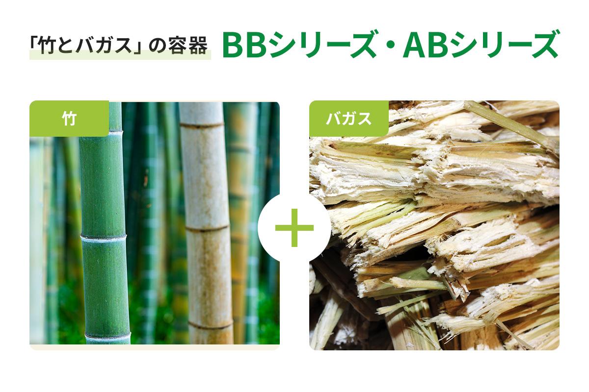 「竹とバガス」の容器:BBシリーズ・ABシリーズ